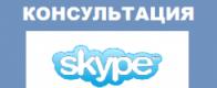 Консультация психолога по скайпу (skype).